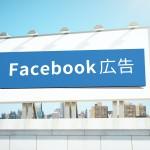 """Facebook(フェイスブック)広告で""""費用対効果の良い""""アクセス集めを始めよう!"""