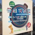 NHK番組技術展(第45回)に行って最新の撮影技術見てきた!