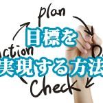 PDCAサイクルはあなたのやりたい事(目標)へと導く考え方
