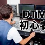 【DTM初心者】曲の作り方知りたいなら、実際にクリエイターの作曲現場みて学ぼう