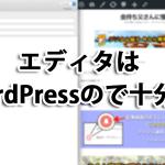 WordPressでブログ書くのに、外部テキストエディタ使う必要ないと思った
