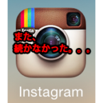 『Instagram(インスタグラム)』に飽きた僕が思ったメリット・デメリット
