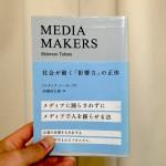 【書評】MEDIA MAKERS―社会が動く「影響力」の正体〈田端信太郎〉