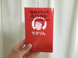 【本】の雑感
