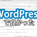 WordPress(ワードプレス)を選んで良かった5つの理由