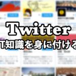 IT情報に強くなるためのオススメTwitterアカウント