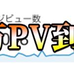 ブログが月間1万PVに到達して思ったこと