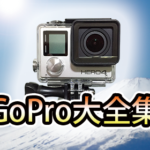 GoPro(ゴープロ)大全集 ~ 設定、使い方、マウントなど ~