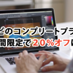 【20%OFF】Adobe(アドビ)のプランが12月1日(金)までキャンペーン実施中