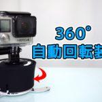 GoProを自動回転台に載せれば360度見渡す映像が撮れる!