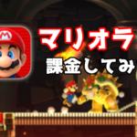 スーパーマリオラン(Super Mario Run)課金したけど、十分遊べるじゃん!