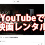 すぐ観れる!YouTubeの映画レンタルならいつでもどこでも映画鑑賞!