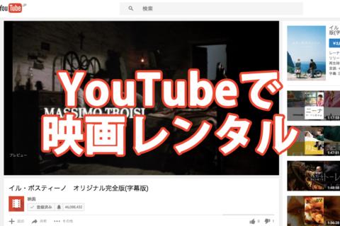 見たいときにすぐ観れる!YouTube映画レンタルなら縛られずに映画を楽しめる!