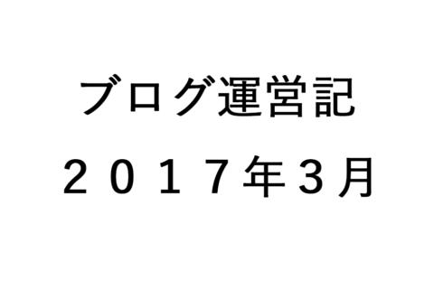 【ブログ運営記|2017年3月度】ドメイン変更によりアクセス激減