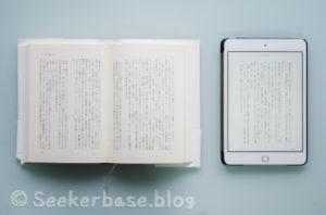『紙の本』読まなくなった僕が『Kindle(電子書籍)』でまた読書するようになった