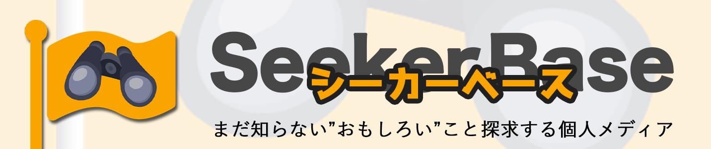シーカーベース(Seeker Base)