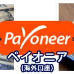 海外収益の受け取りができる『Payoneer(ペイオニア)』の機能と使い方