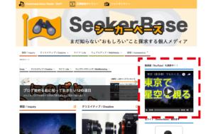 ウェブメディア / WebMedia