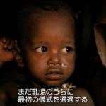 映画『アフリカ〜伝統を守る人々〜』グロさが見えちゃう資料的価値のある映像