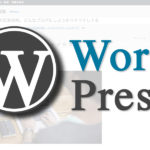 【超入門】WordPress(ワードプレス)の魅力から始め方、記事の投稿までの全て