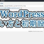 【基本の】WordPress管理画面の使い方と初期設定を行なおう!