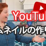 YouTubeで目に付くサムネイルの作り方&画像編集ツールもご紹介!