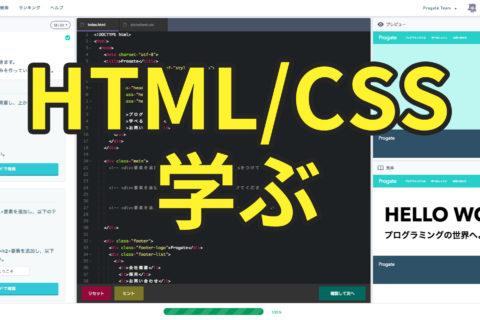 【HTML/CSS学習】唯一やり遂げられたのは『Progate(プロゲート)』だった