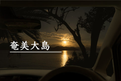 【写真で見る】奄美大島を6泊7日、ひたすら車で巡ってきた