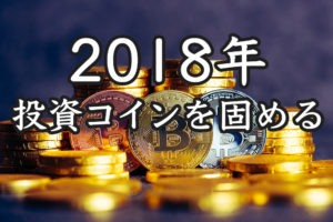仮想通貨 / Cryptocurrency