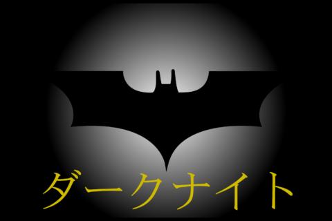 バットマン、ダークナイトシリーズが見放題についに登場