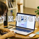 集中するための作業用BGMにオススメの音楽ジャンルと条件