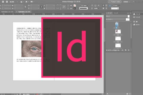 InDesign(インデザイン)とは? できることから購入プランまで